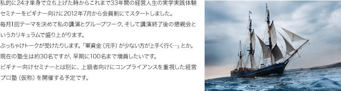 経営者育成事業/経営シンカ塾