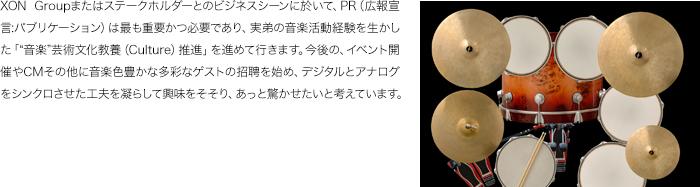 音楽芸術文化教養(Culture)推進/CI/Branding