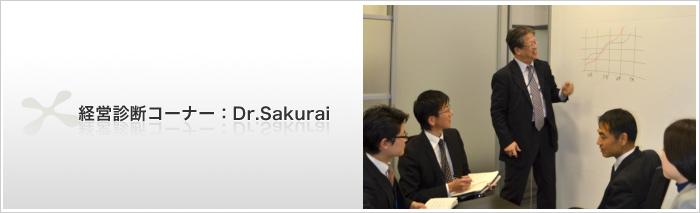 経営診断コーナー:Dr. Sakurai